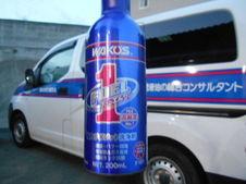 ワコーズ F-1 清浄系燃料添加剤